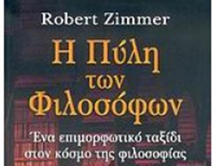 «Η Πύλη των Φιλοσόφων», παρουσίαση βιβλίου από τον Δ. Ι. Καρασάββα