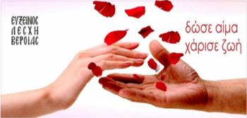 Εύξεινος Λέσχη Βέροιας : «Δίνω σήμερα αίμα για το αδικοχαμένο αίμα των προγόνων μου»