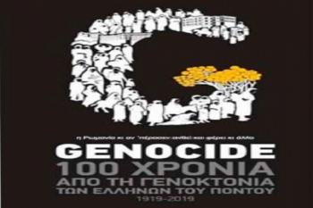 Εύξεινος Λέσχη Βέροιας : Πρόγραμμα εκδηλώσεων μνήμης ενόψει της 19ης Μαΐου