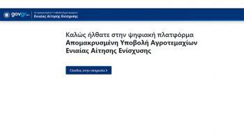 kyd.gov.gr  : Ψηφιακά θα μπορούν να υποβάλλουν οι αγρότες την Ενιαία Αίτηση Ενίσχυσης προς τον ΟΠΕΚΕΠΕ