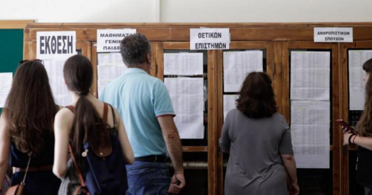 Πανελλήνιες 2020 : 78.000 «εισιτήρια» για την τριτοβάθμια εκπαίδευση