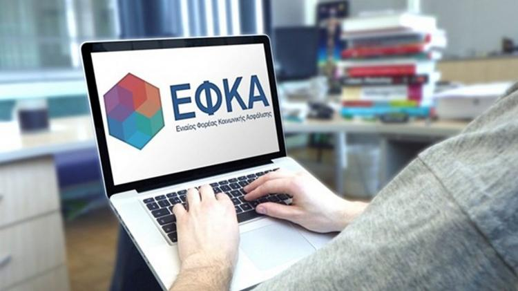 Οδηγίες του e-ΕΦΚΑ για την διαδικτυακή υπηρεσία έκδοσης αποδεικτικού ασφαλιστικής ενημερότητας