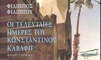 «Οι τελευταίες ημέρες του Κωνσταντίνου Καβάφη», βιβλιοπαρουσίαση από τον Δ. Ι. Καρασάββα