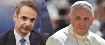 Και στη Βέροια ο πάπας Φραγκίσκος, μετά από πρόσκληση Μητσοτάκη;