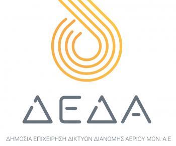 Στην τελική ευθεία διαγωνισμοί έργων 250 εκατ. ευρώ για υποδομές φυσικού αερίου στην ελληνική περιφέρεια