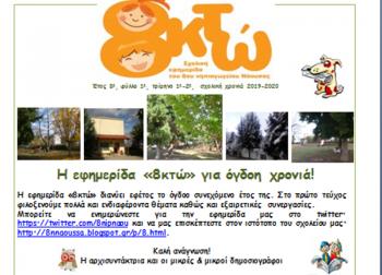 8ο Νηπιαγωγείο Νάουσας : Οικολογικό Σχολείο