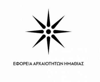 Εφορεία Αρχαιοτήτων Ημαθίας : Επαναλειτουργία ανοιχτών αρχαιολογικών χώρων