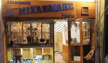 Διάρρηξη σε κοσμηματοπωλείο της Αλεξάνδρειας. Οι δράστες σήκωσαν το...χρηματοκιβώτιο!