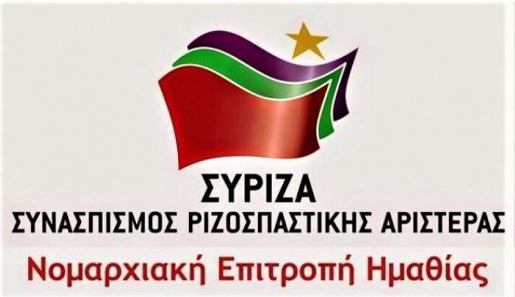 Ν.Ε ΣΥΡΙΖΑ ΗΜΑΘΙΑΣ : Αναχρονισμός και νεοφιλελεύθερη ιδεοληψία το νέο νομοσχέδιο για την παιδεία της κυβέρνησης