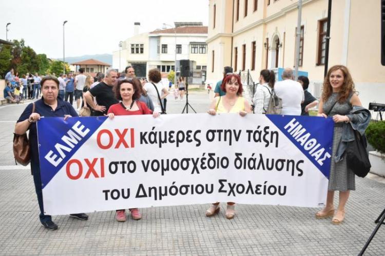 Ξανά στους δρόμους οι εκπαιδευτικοί της Βέροιας ενάντια στο νομοσχέδιο του υπουργείου Παιδείας και στις κάμερες στα σχολεία