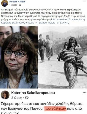 H «κοπτοραπτική» αθλιότητα βουλευτή του Βελόπουλου, εις βάρος της προέδρου της δημοκρατίας