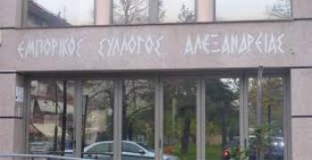 Εμπορικός σύλλογος Αλεξάνδρειας : Μπορείτε ;