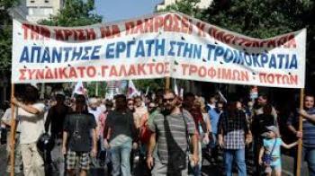 Ανακοίνωση του Συνδικάτου Γάλακτος, Τροφίμων και Ποτών Νομού Ημαθίας-Πέλλας
