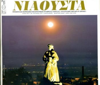 Εκδόθηκε και κυκλοφόρησε το με αριθμό 170 τεύχος του τριμηνιαίου περιοδικού ΝΙΑΟΥΣΤΑ