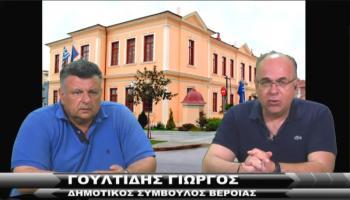 Γ.Γουλτίδης σε www.imerisia-ver.gr : «Πολιτισμός είναι και η ποιότητα ζωής που παρέχεται στους πολίτες μιας χώρας»