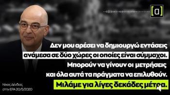 Ελλάδα και εθνικά θέματα. Η επόμενη μέρα