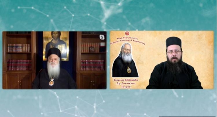 Ξεκίνησε η Β΄ Ιατρική Εβδομάδα αφιερωμένη στον Άγιο Λουκά τον Ιατρό στην Ιερά Μητρόπολη Βεροίας