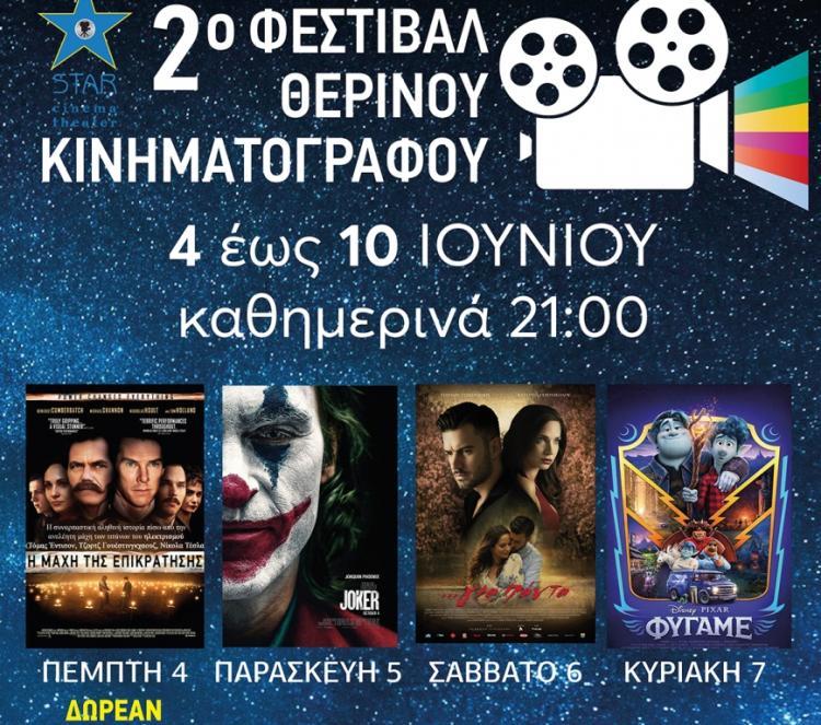 2o Φεστιβάλ Θερινού κινηματογράφου ΣΤΑΡ,  4-10/6, καθημερινά στις 21.00