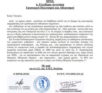 ΕΠΣ Κοζάνης: Να επιχορηγηθούν όλες οι ομάδες