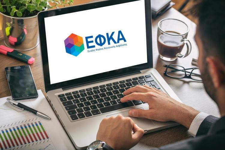 Εξυπηρέτηση e-ΕΦΚΑ ΜΕΝΟΥΜΕ ΣΠΙΤΙ