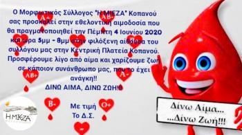 Εθελοντική αιμοδοσία από τον Μορφωτικό Σύλλογο «Η ΜΙΕΖΑ» Κοπανού