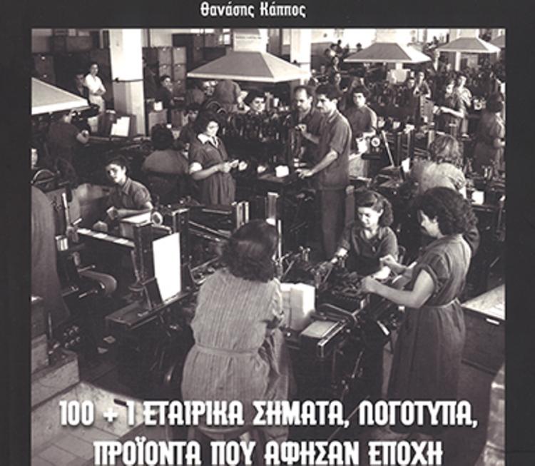 «100+1 Εταιρικά Σήματα, Λογότυπα, Προϊόντα που άφησαν εποχή», βιβλιοπαρουσίαση από τον Δ. Ι. Καρασάββα