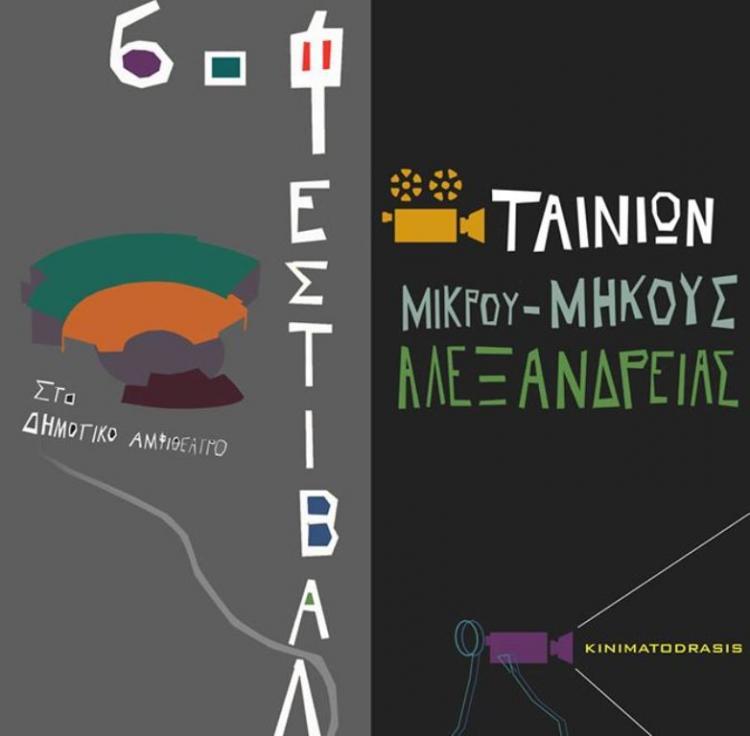 Αναβολή 6ου Διεθνούς Φεστιβάλ Ταινιών Μικρού Μήκους Αλεξάνδρειας
