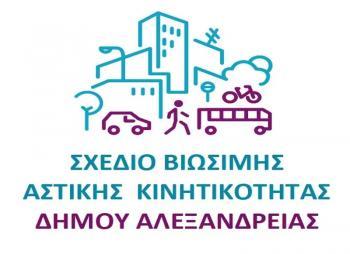 Ολοκληρώνεται στις 15 Ιουνίου η έρευνα για την επιλογή σεναρίου κινητικότητας του Σ.Β.Α.Κ. της πόλης της Αλεξάνδρειας