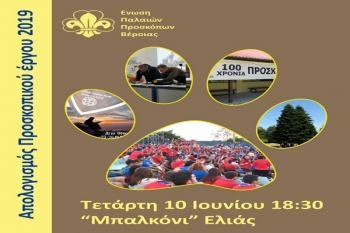 Ένωση Παλαιών Προσκόπων Βέροιας : Συνάντηση ολομέλειας και απολογισμός Προσκοπικού έργου 2019