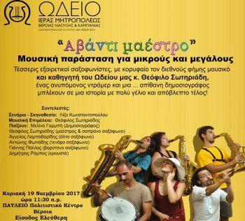 «Αβάντι Μαέστρο», μουσική παράσταση στο Παύλειο Πολιτιστικό Κέντρο Βέροιας