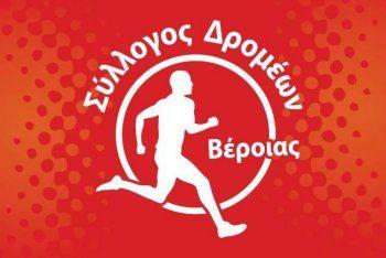 Με 55 συμμετοχές οι Δρομείς Βέροιας στον Μαραθώνιο της Αθήνας
