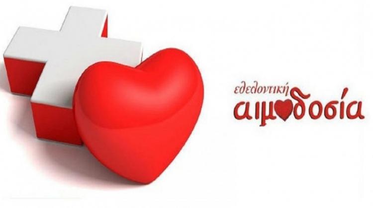 Εθελοντική Αιμοδοσία διοργανώνει ο Δήμος Αλεξάνδρειας στο Κέντρο Υγείας