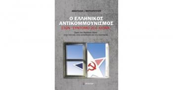 «Ο Ελληνικός Αντικομμουνισμός στον σύντομο 20ο αιώνα», βιβλιοπαρουσίαση από τον Δ. Ι. Καρασάββα