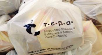 Δήμος Αλεξάνδρειας : Διανομή νωπών τροφίμων και βασικής υλικής συνδρομής (ΒΥΣ) στα πλαίσια του Προγράμματος ΤΕΒΑ