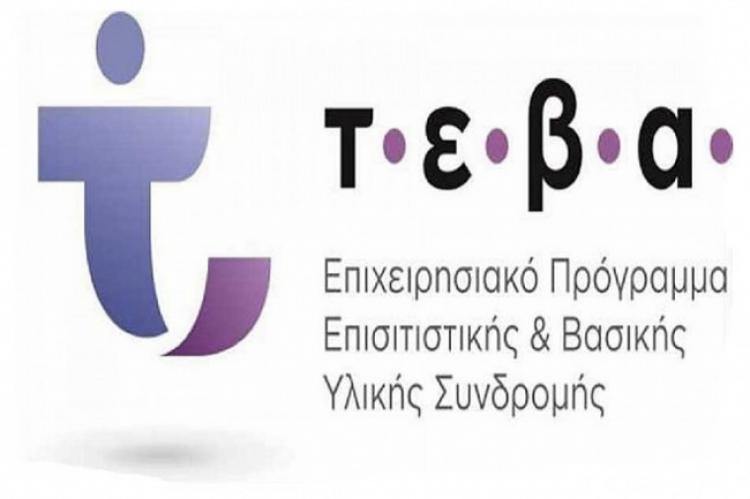Δήμος Βέροιας : Διανομή και αναδιανομή ΝΩΠΩΝ τροφίμων και προϊόντων ΒΥΣ σε δικαιούχους του προγράμματος ΤΕΒΑ