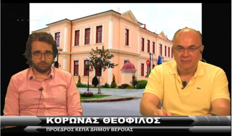 Θεόφιλος Κορωνάς σε www.imerisia-ver.gr : «Ο πολιτισμός στη Βέροια είναι πολύ μπροστά»