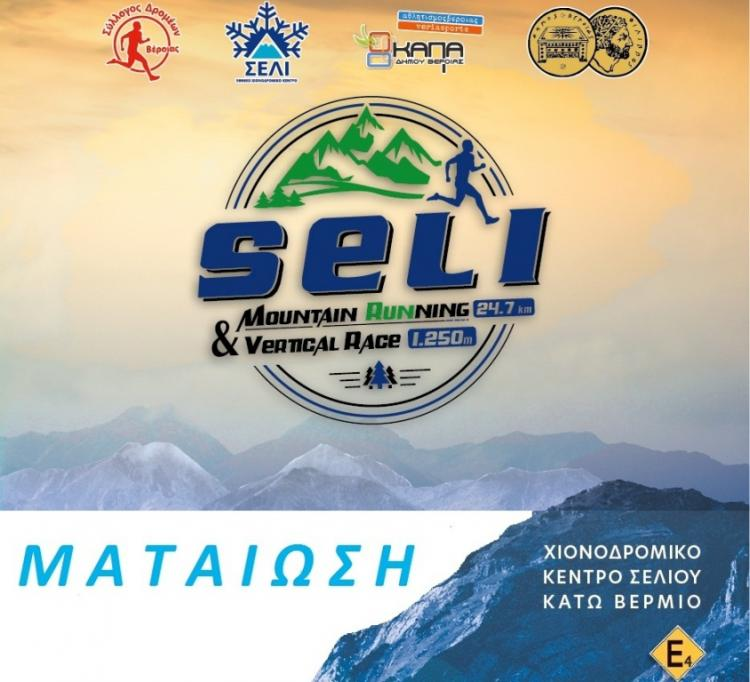 Ματαίωση του Seli mountain running 25km & vertical race 1.25km