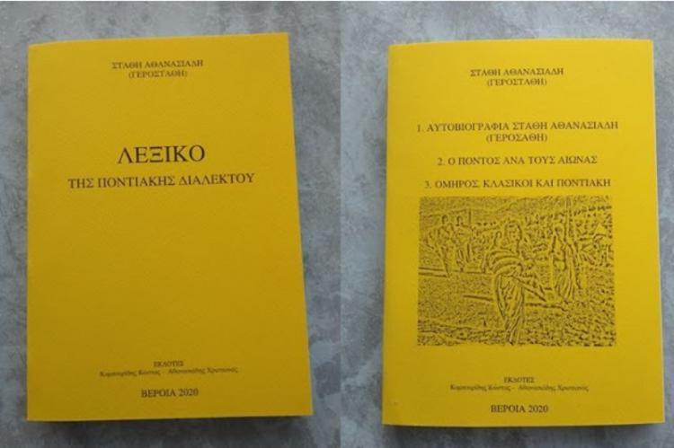 Εύξεινος Λέσχη Βέροιας : Κυκλοφόρησαν τα βιβλία των κ. Κ.Καμπουρίδη και Χ.Αθανασιάδη