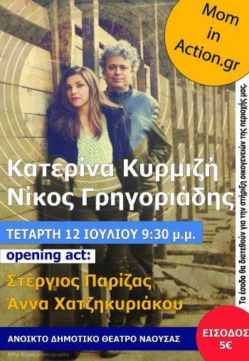 Την Τετάρτη η καλοκαιρινή συναυλία του Mom In Action στο θερινό Δημοτικό Θέατρο Νάουσας
