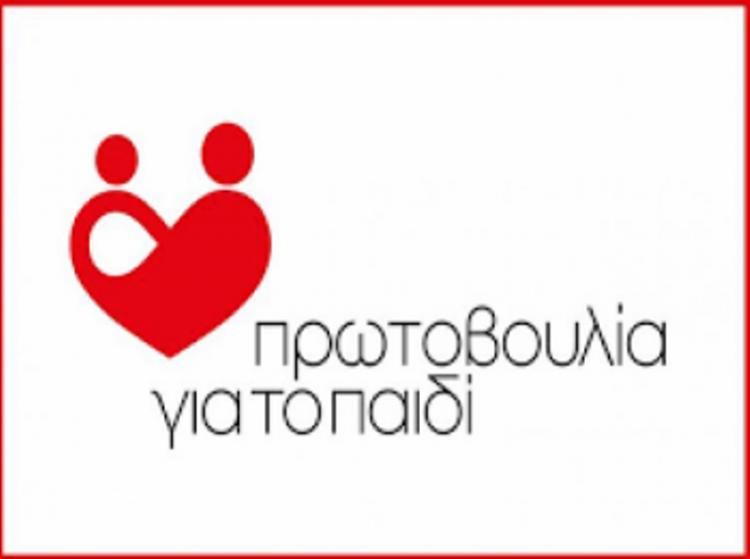 Πρωτοβουλία για το Παιδί : Ευχαριστήριο και ανακήρυξη του αντιπεριφερειάρχη κ. Καλαϊτζίδη ως επίτιμου μέλους