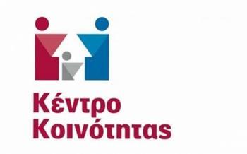 Βεβαιώσεις καταβολής προνοιακών-αναπηρικών επιδομάτων έτους 2019 από το Κέντρο Κοινότητας του Δήμου Βέροιας