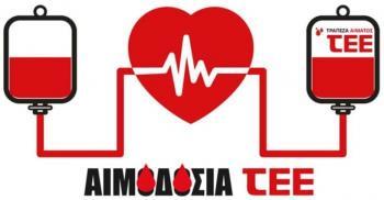 Εθελοντική αιμοδοσία από την Ν.Ε. Ημαθίας του ΤΕΕ/ΤΚΜ, σε συνεργασία με το Νοσοκομείο Βέροιας