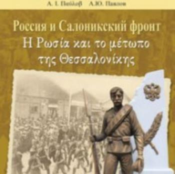 «Η Ρωσία στο μέτωπο της Θεσσαλονίκης», παρουσίαση βιβλίου από τον Δ. Ι. Καρασάββα