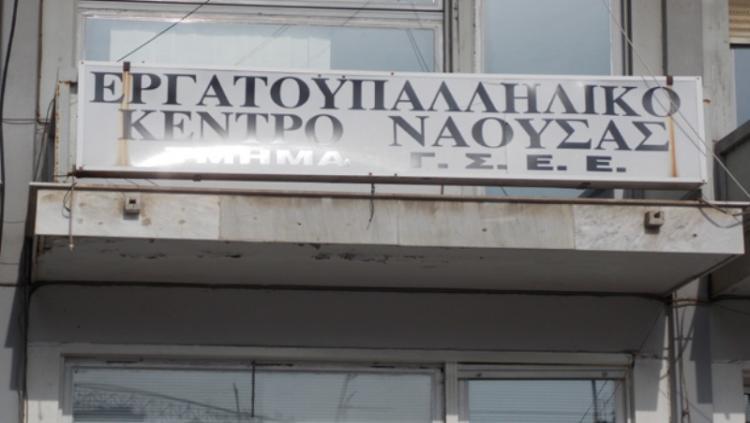 Εργατοϋπαλληλικό Κέντρο Νάουσας : Τώρα μέτρα προστασίας της υγείας και των δικαιωμάτων του λαού