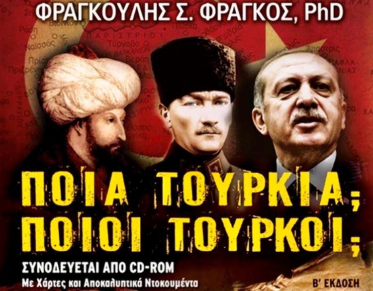 Δώρο πέντε βιβλία του Στρατηγού Φράγκου «Ποιά Τουρκία, ποιοί Τούρκοι» σε πέντε αναγνώστες μας