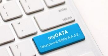 ΥΠΟΙΚ: Έτοιμη η πλατφόρμα myDATA για την ηλεκτρονική τιμολόγηση