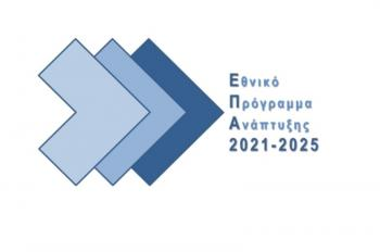 Εθνικό Πρόγραμμα Ανάπτυξης 2021-2025 : Πόσα παίρνει κάθε Περιφέρεια