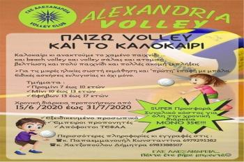 Γ.Α.Σ. ΑΛΕΞΑΝΔΡΕΙΑ VOLLEYBALL : Μαζί και το καλοκαίρι...