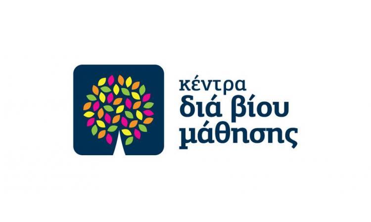 Νέα Πρόσκληση Εκδήλωσης Ενδιαφέροντος για Θέσεις Εκπαιδευτών Ενηλίκων στα «Κέντρα Διά Βίου Μάθησης (Κ.Δ.Β.Μ.)»