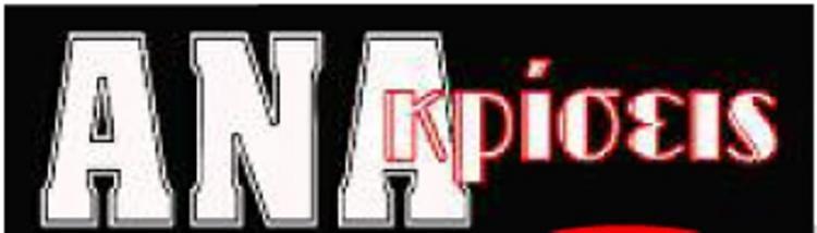 Στρατηγός ε.α Θ.Ρουσάκης και Ν.Καρανικόλας και Ν.Κουτσογιάννης, στις «ΑΝΑ...κρίσεις στα FM» του Ράδιο Αιχμή-102,8 και ιντερνετικά στο www.imerisia-ver.gr, σήμερα Πέμπτη 18η Ιουνίου